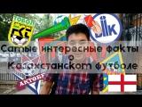 Самые интересные факты о Казахстанском футболе