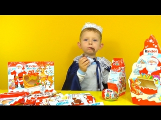 A lot of candy. Киндер подарки Новый год 2016. Kinder gifts for the New Year