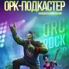 Орк-подкастер - официальный паблик
