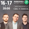 """RuHub LIVE Pubstomp. The Summit 5 на """"Парковке"""""""