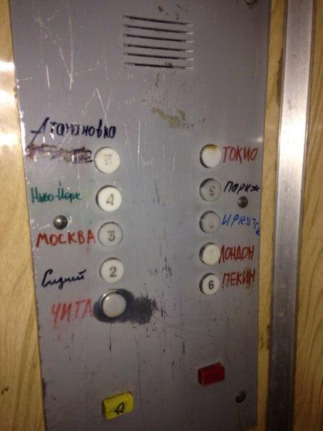 Вот что творится в лифте нашего дома...А на каком этаже живёшь ты??