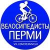 Велосипедисты Перми