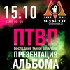 15.10.16| П.Т.В.П в Саратове! @METRO