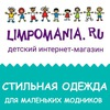 LIMPOMANIA.RU | ДЕТСКАЯ ОДЕЖДА от 0 до 2 лет