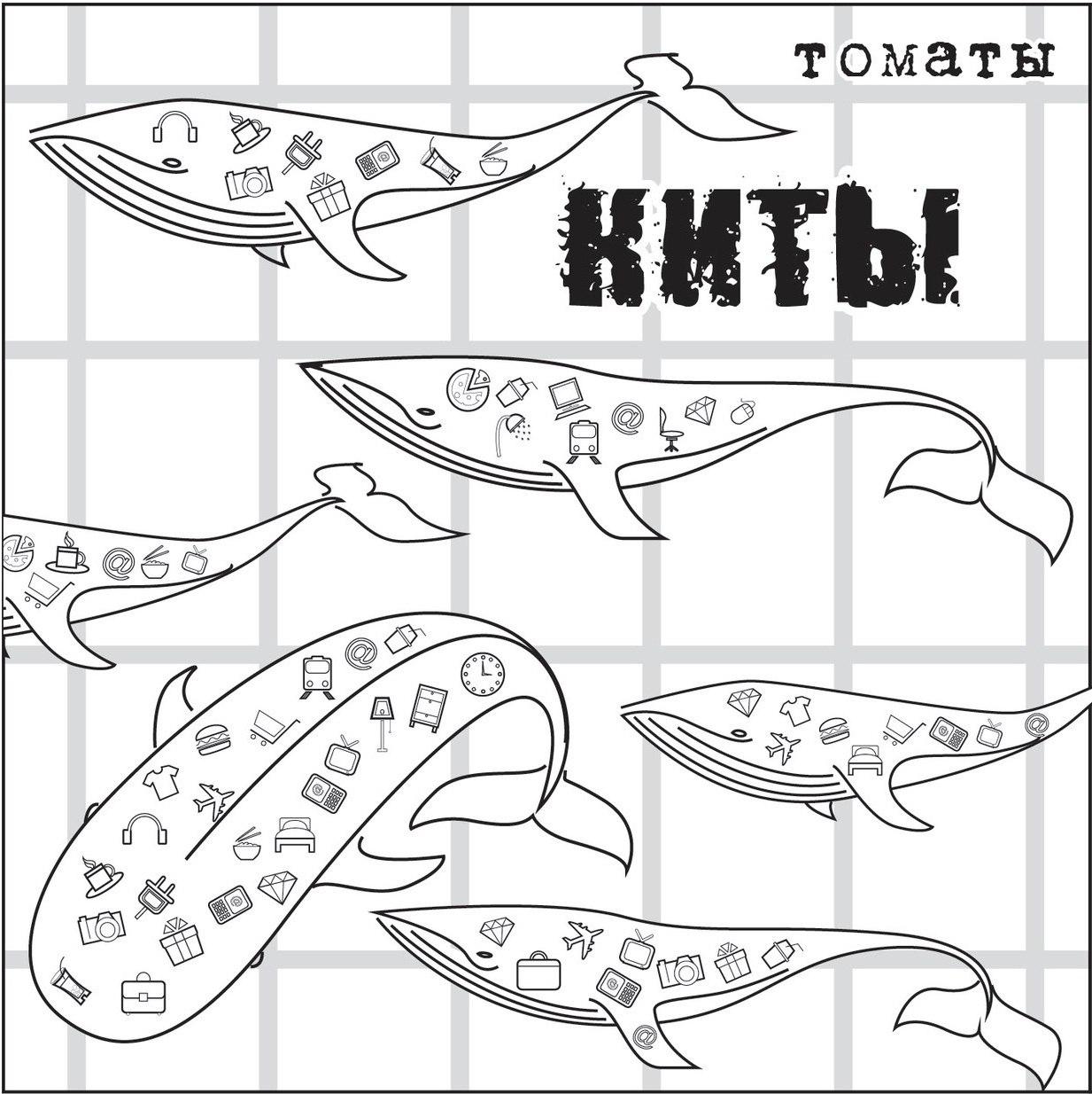 Томаты - Киты
