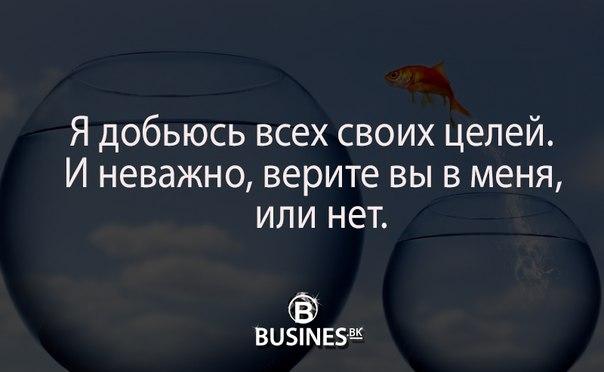 Важно сказать себе эти слова. И говорить их каждый день.#бизнес #усп