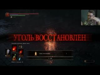 Куплинов танцует в Дарк Соул