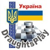 DraughtsPlay - все про шашки