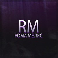 Рома  Мелис