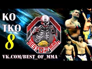 KO/TKO-8  #MMA #UFC