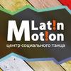 Latin Motion - сальса, бачата, тверк... Харьков