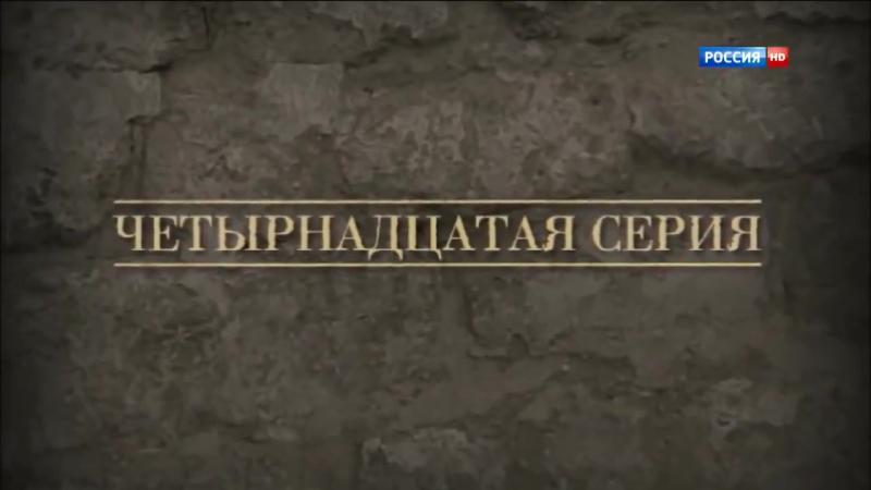 Ликвидация 13 14 СЕРИИ
