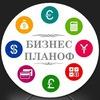 Бизнес-планы в Красноярске: разработка на заказ