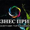 типография БИЗНЕС ПРИНТ |Екатеринбург|полиграфия