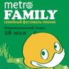 Семейный фестиваль-пикник Metro Family