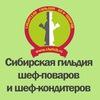 Сибирская гильдия шеф-поваров и шеф-кондитеров