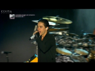 30 Seconds To Mars - Vox Populi (Live In Malaysia 2011)