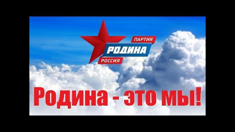 Сильная Россия в твоих руках! Поддержи РОДИНУ!