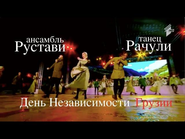 ансамбль Рустави - танец Рачули. День Независимости 26.05.2016