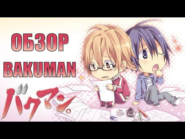 Аниме обзор 1 Bakuman (Бакуман)