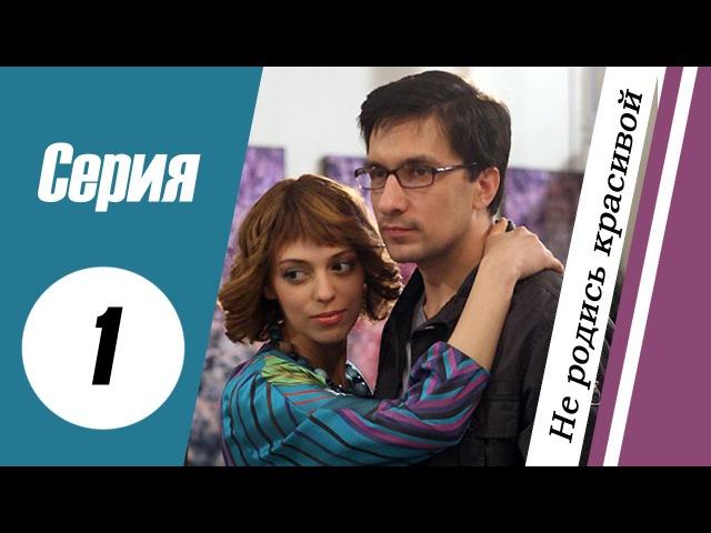 Сериал Не родись красивой 1 серия Все серии Не родись красивой