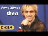 Рома Жуков - Фея