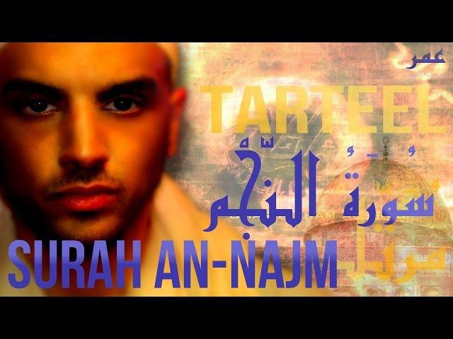 TARTEEL Surah An najm OMAR HISHAM AL ARABI سورة النجم مرتل