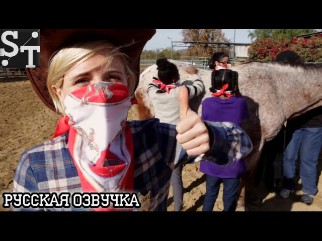 Ханна Харт-день когда я покаталась на лошади Serious Translation
