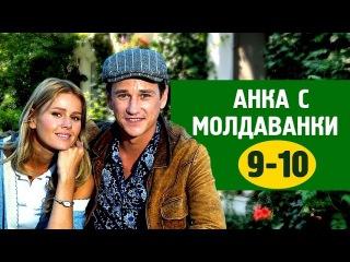 Анка с Молдаванки 9 серия и 10 серия серия мелодрама 2015 фильм сериал