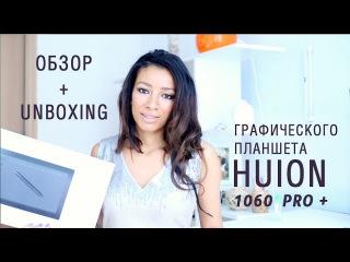 Обзор + unboxing графического планшета HUION 1060 PRO+