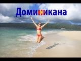 Доминикана: отдых в Пунта Кане, отель, дайвинг, водопад