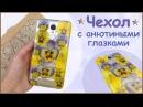 ЮВЕЛИРНАЯ СМОЛА Чехол для телефона своими руками Phone case DIY