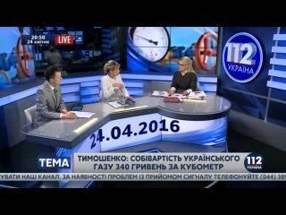 Прем'єр Гройсман зважився на рішення, до яких не додумався навіть Яценюк, – Юлія Тимошенко