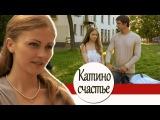 Катино счастье. фильм мелодрама 2010