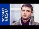 Золотая Медуза Криминальный фильм Мелодрама Приключения Kriminal Melodrama Zolotaya meduza