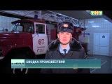 Сводка происшествий МЧС, пожарные, 1 батальон