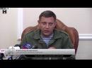 Захарченко желающим отменить Референдум 2014 могут оказать помощь квалифицированные психиатры ДНР