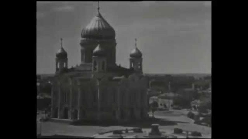 Снос Храма Христа Спасителя / 1931 год