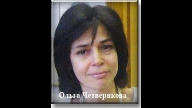 Ольга Четверикова ПРОЕКТ Деление детей на касты уже запущен