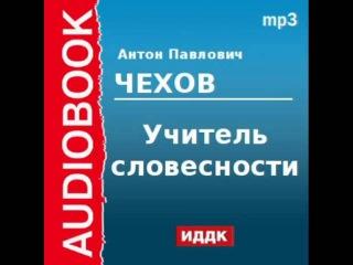 2000211 Аудиокнига. Чехов Антон Павлович. «Учитель словесности»