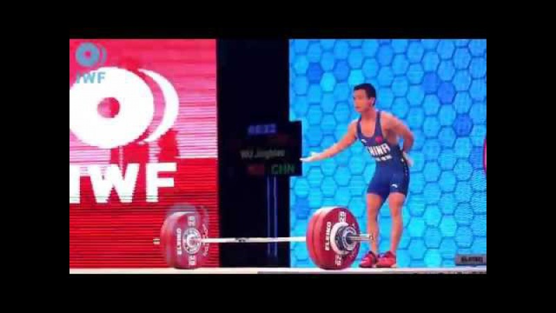 Wu Jingbiao 139kg Snatch Om Yun Chol 171kg Clean Jerk World Records