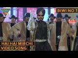 Biwi No 1 Hindi Movie|| Hai Hai Mirchi Video Song || Anil Kapoor, Salman Khan || Eagle Hindi Movies