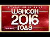 Новинка шансона 2016,Классная песня 2016 Алмас Багратиони – Вспомни