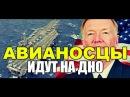 АВИАНОСЦЫ США ЗАТЯНУЛО В РУССКИЕ ЧЕРНЫЕ ДЫРЫ Русский Милитарист №3 военное обозрение