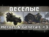 Весёлые Heroes & Generals #3