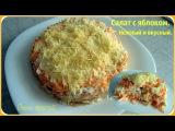 Салат с яблоком нежный, простой и вкусный. Готовится очень быстро.