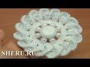 Вязание цветка. Урок вязания крючком 134