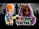Monster High, Мёртвая сестра, Stop Motion Монстер хай!