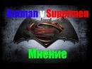 Бэтмен против Супермена На Заре Справедливости Мнение (Плюсы и Минусы)
