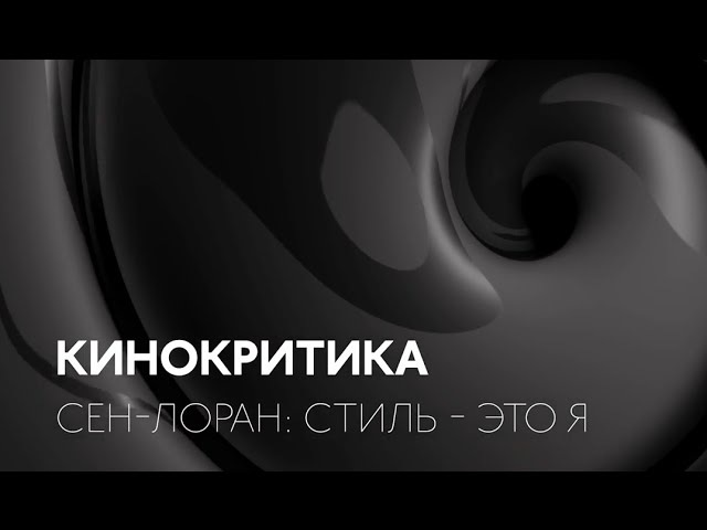 КИНОКРИТИКА Сен Лоран Стиль это я реж Б Бонелло 2014 г